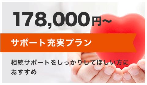 サポート充実プラン 178,000円~ 相続サポートをしっかりしてほしい方におすすめ