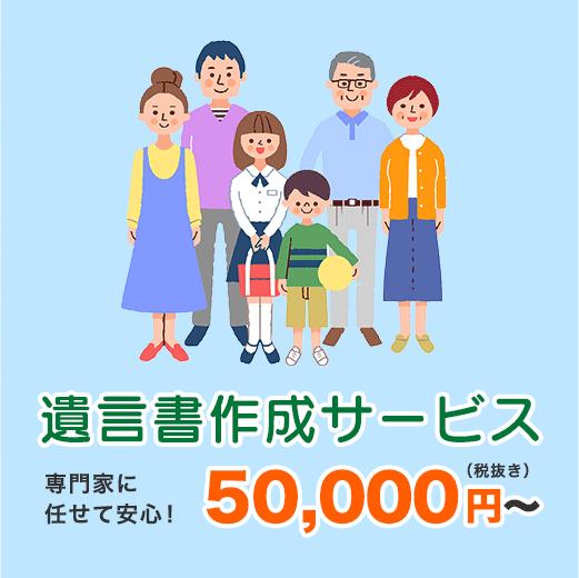遺言書作成サービス 専門家に任せて安心! 50,000円(税抜き)~