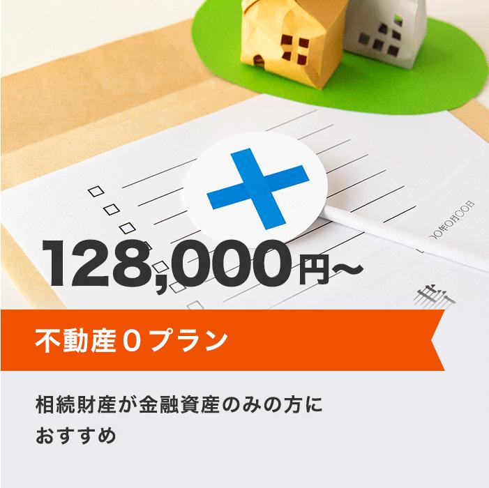 不動産0プラン 128,000円~ 相続財産が金融資産のみの方におすすめ