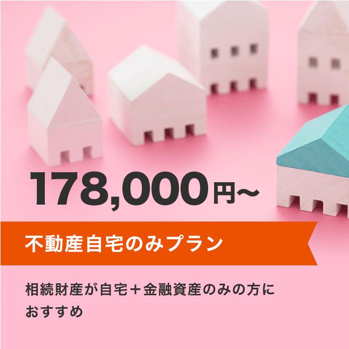 不動産自宅のみプラン 178,000円~ 相続財産が自宅+金融資産のみの方におすすめ