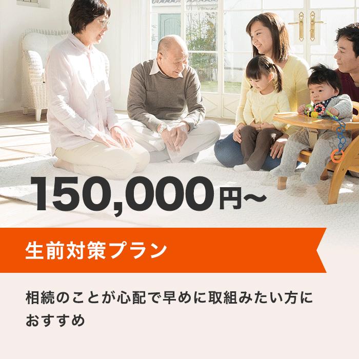 生前対策プラン 150,000円~ 相続のことが心配で早めに取組みたい方におすすめ
